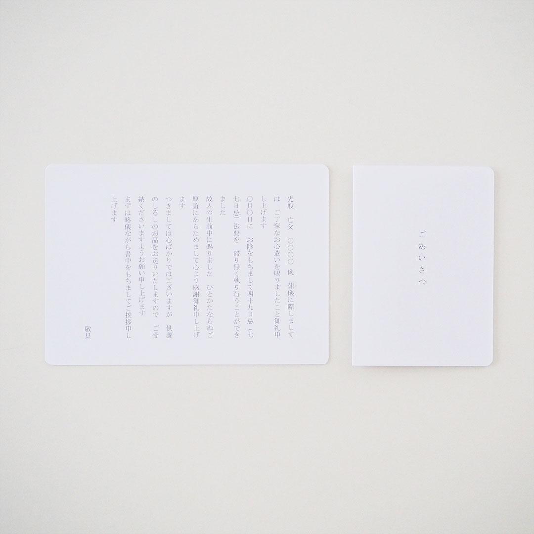 ギフトラッピング/熨斗/弔事結び切り