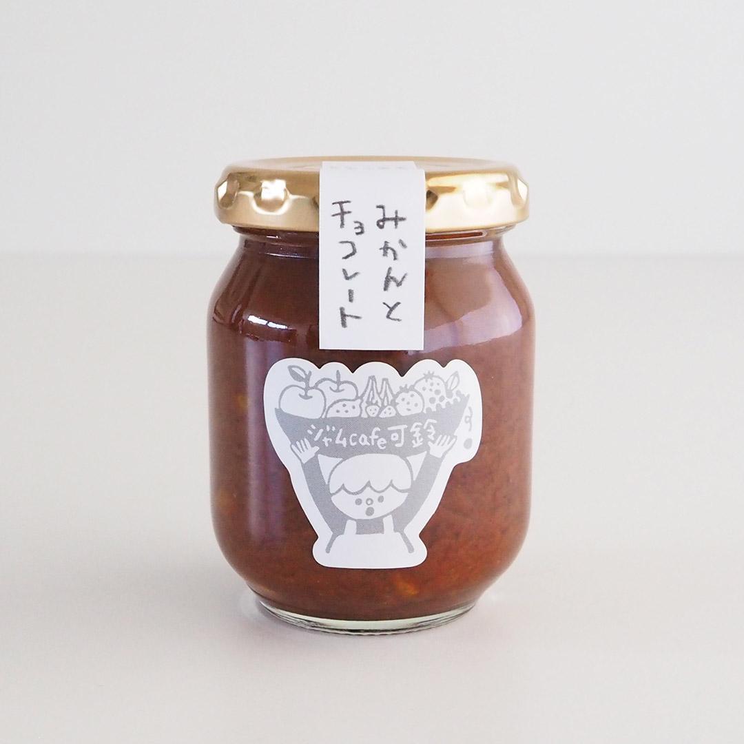 みかんとチョコレートのジャム【秋〜春限定 今季終了】
