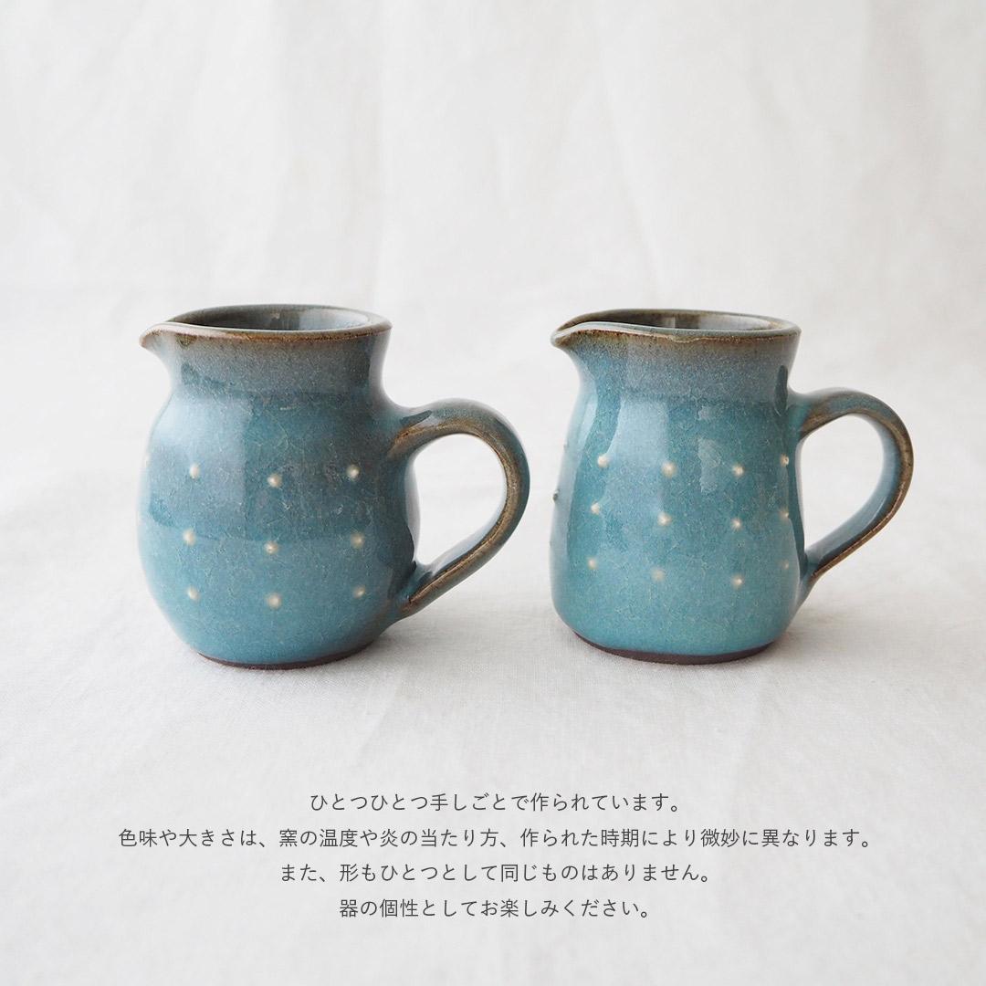 青磁水玉/ミルクピッチャー
