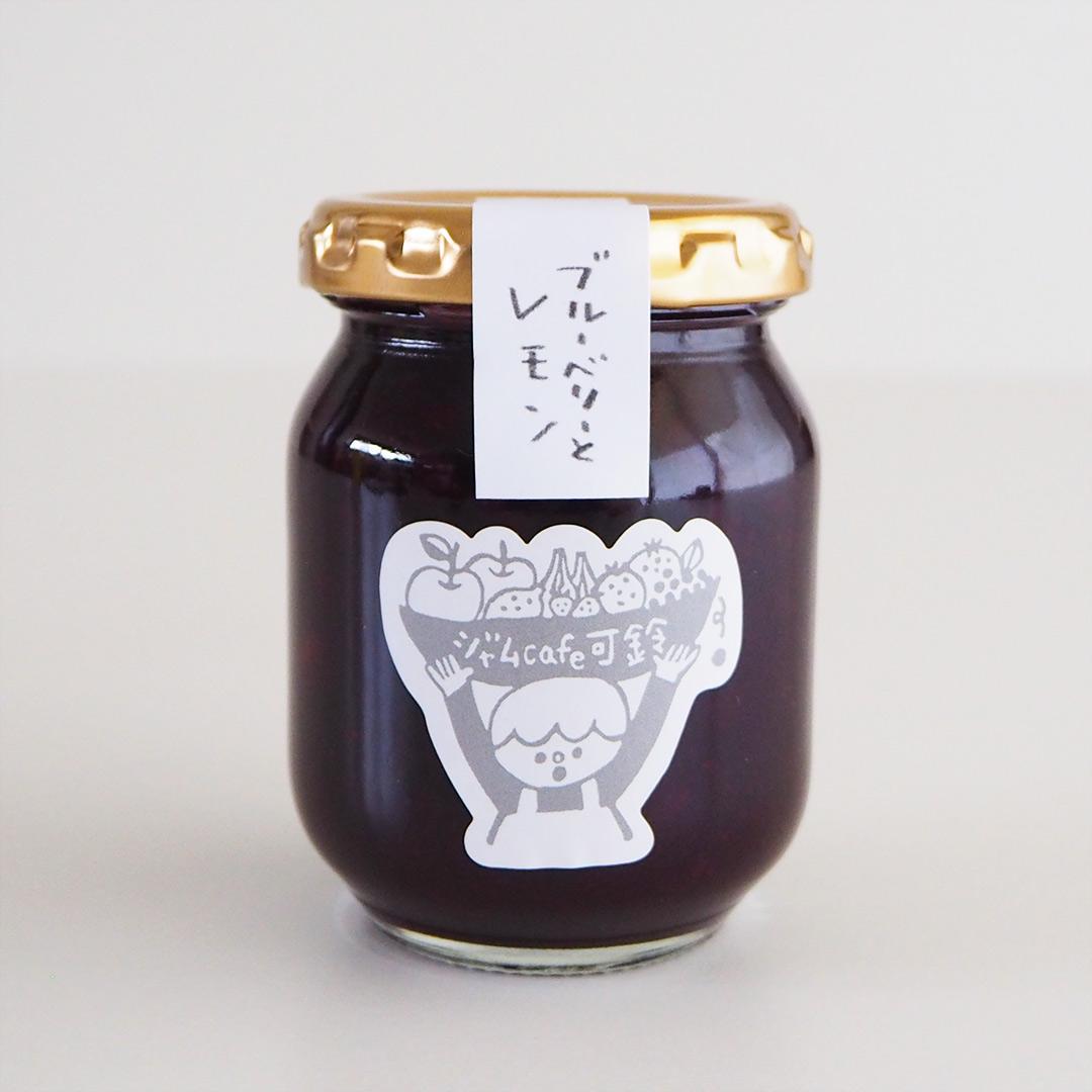 ブルーベリーとレモンのジャム【夏秋季限定】