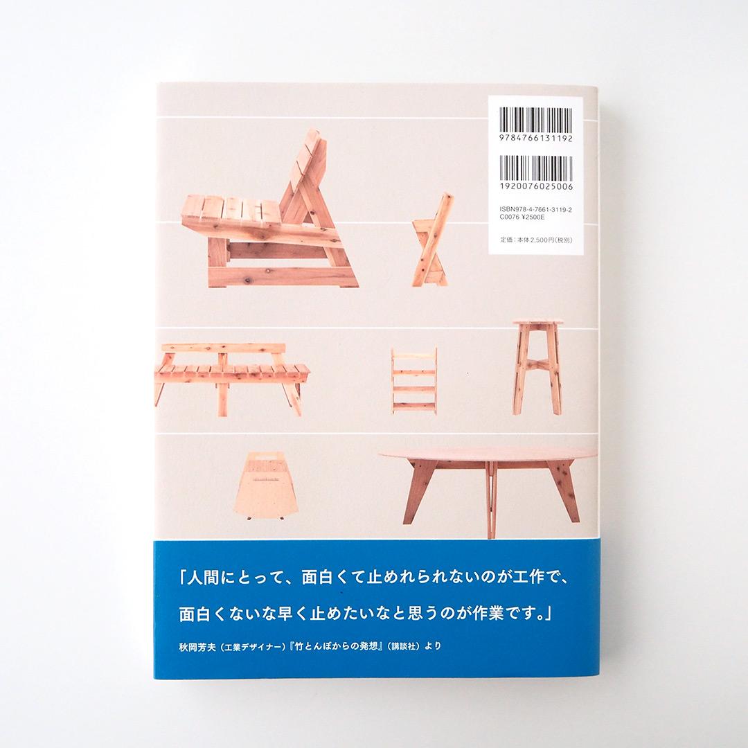 書籍 杉でつくる家具