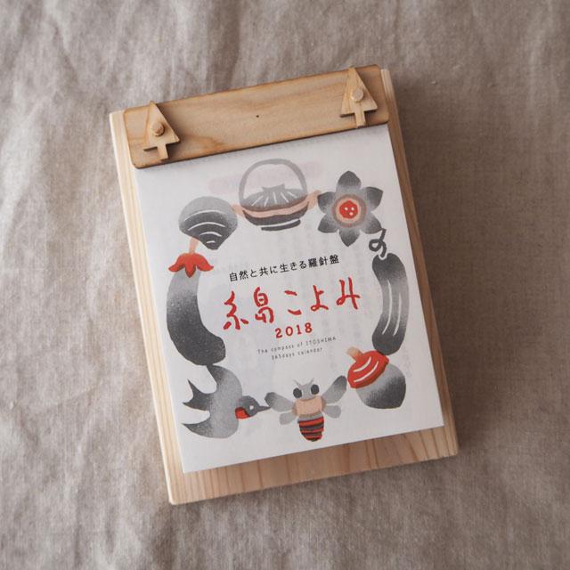 糸島こよみ 2018/土台つき
