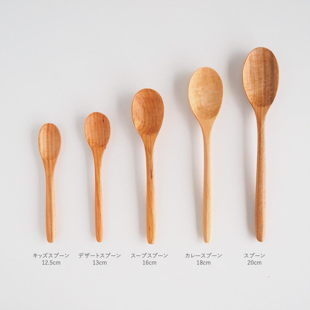 木のスプーン/20cm/さくら