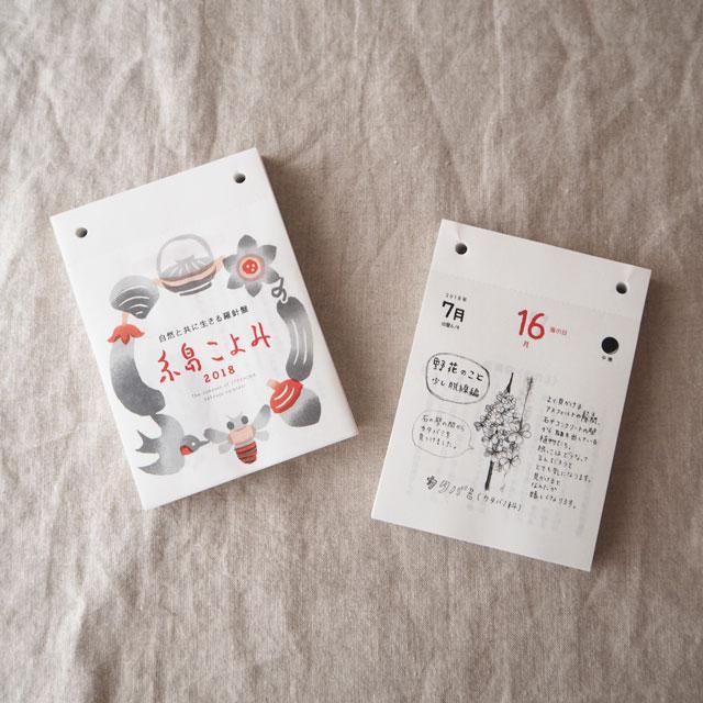 糸島こよみ 2018(バックナンバー)/本体のみ(土台なし)
