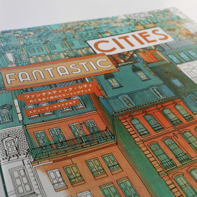 Fantastic CITY 塗り絵本