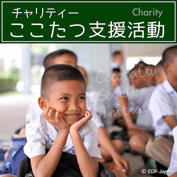 「チャリティーに寄付する」一緒にポイントも使えます。