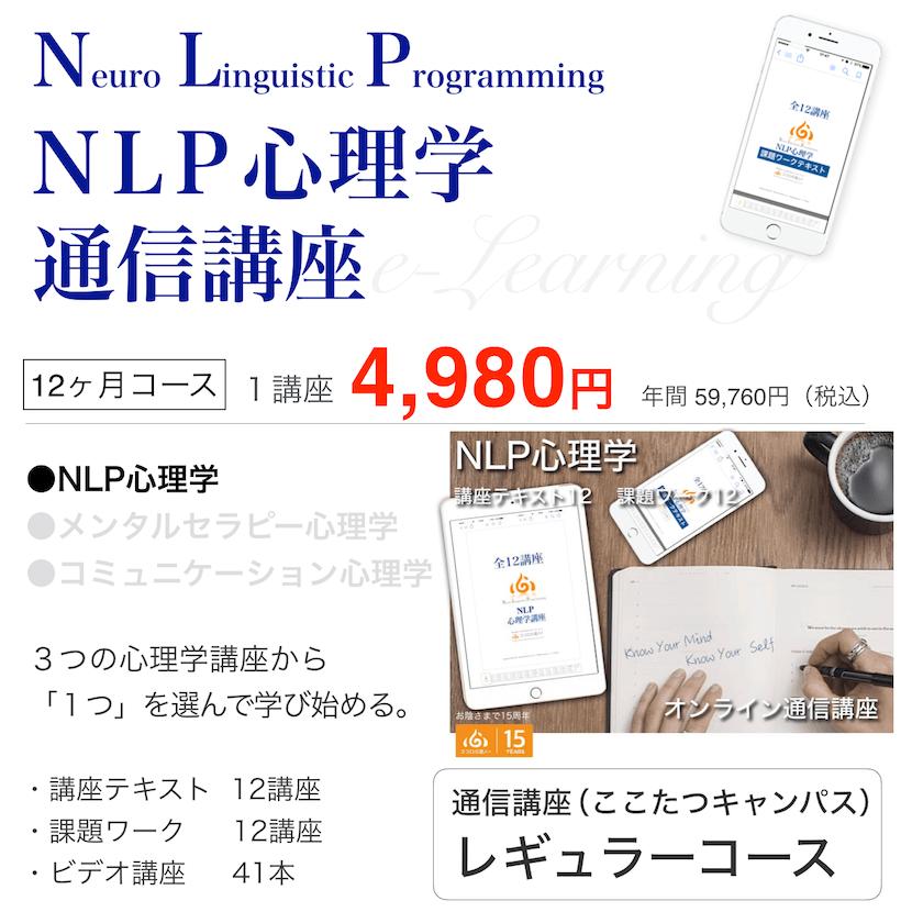 NLP心理学オンライン通信教育|NLP通信講座●月額4,980円(12ヶ月コース)講座テキスト12講座+課題ワークテキスト12講座付き。