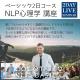 【第21期】NLP心理学ベーシック講座(2日間コース)