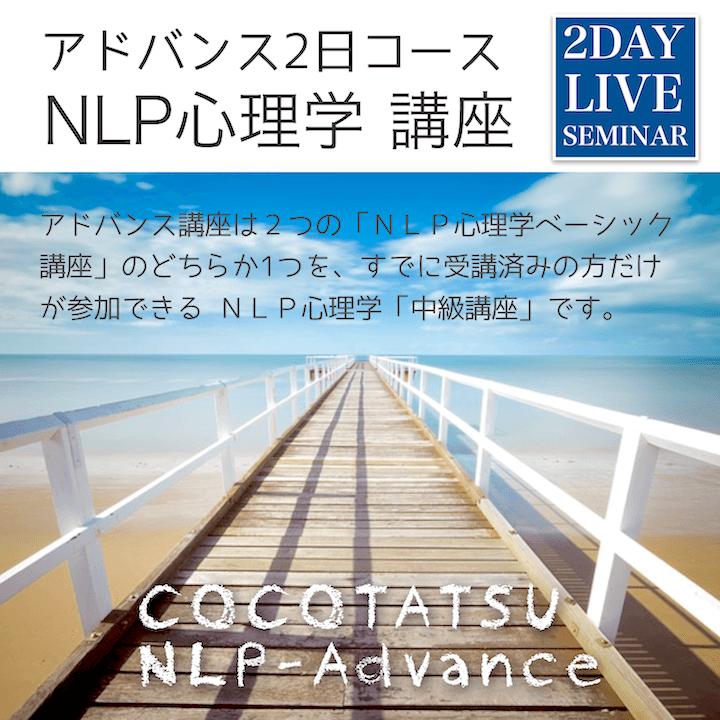 【中級】NLP心理学アドバンス「中級」講座(2日間コース)