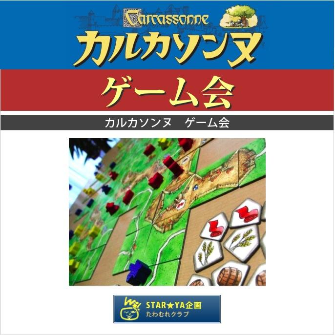 【カルカソンヌdeゲーム会】※人と一緒に遊ぶのがスキな方なら、だれでも参加できます!