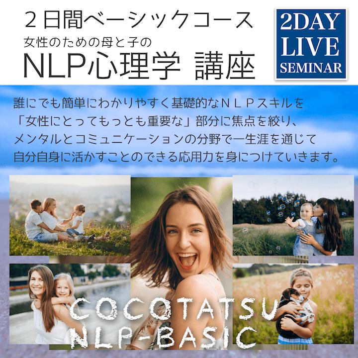 【第31期】女性のための、母と子のNLP心理学ベーシック講座(2日間コース)