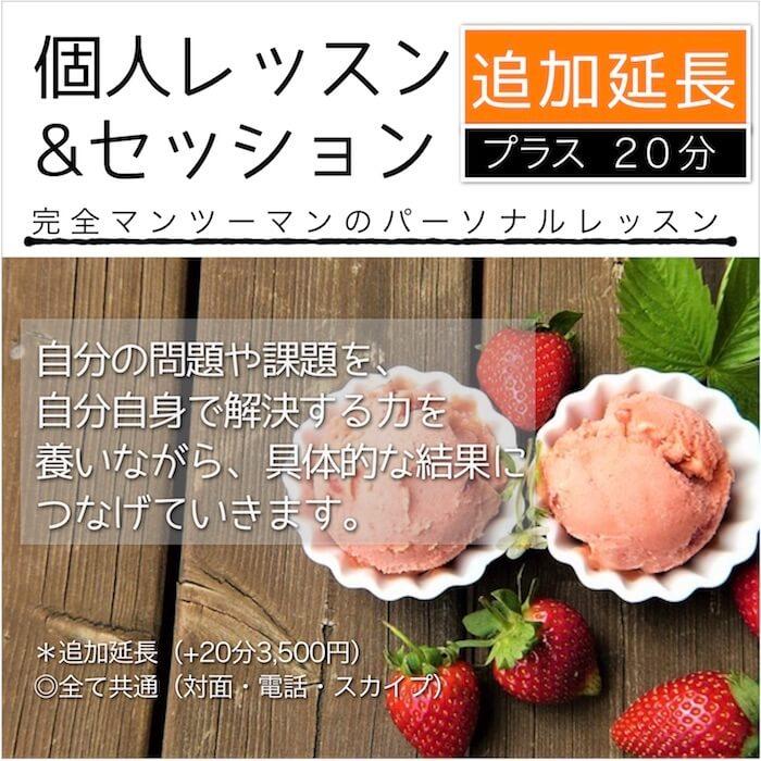 ●追加延長(+20分3500円)(電話・スカイプ・対面)