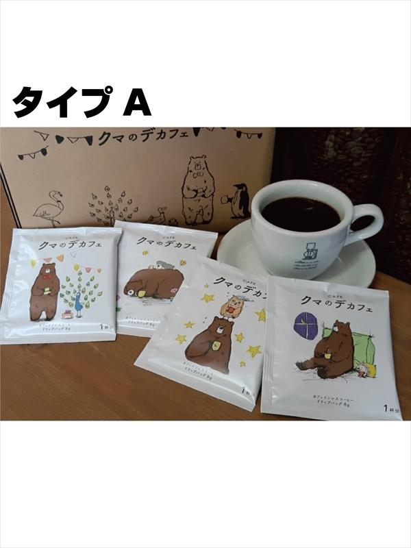 クマのデカフェ ドリップバッグコーヒー 400g(8g×50袋)