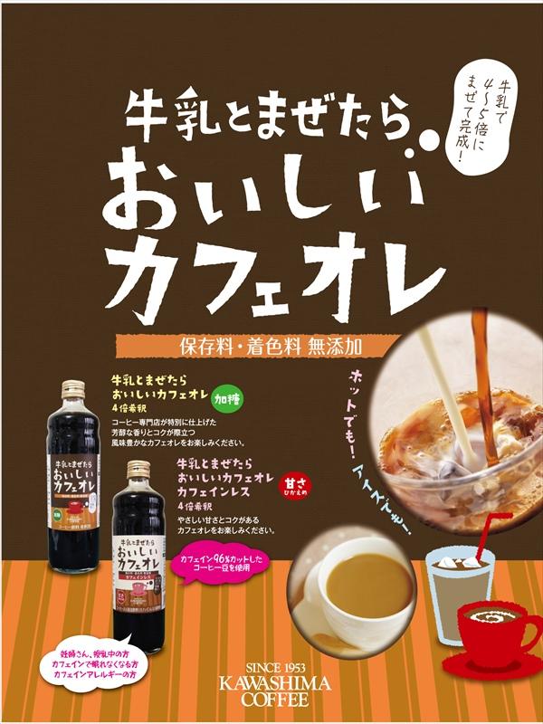牛乳とまぜたらおいしいカフェオレ(カフェインレス)