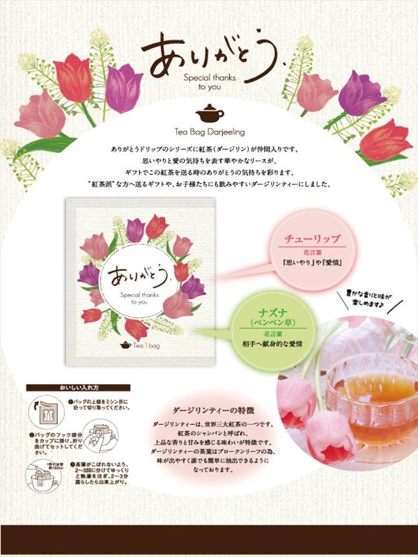 ありがとうドリップバッグ紅茶 ダージリン 2.5g (1杯分)