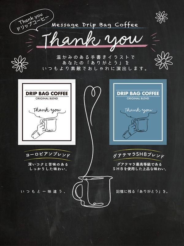 Thank you ドリップバッグコーヒー ヨーロピアンブレンド 8g (1杯分)