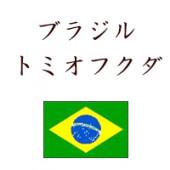 ブラジル トミオ フクダ