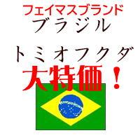 ブラジル トミオ フクダ  1袋(60kg) ※前払いのみ