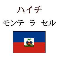 ハイチ モンテ ラ セル