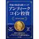 書籍『究極の資産防衛メソッド! アンティークコイン投資』  イギリス王室編