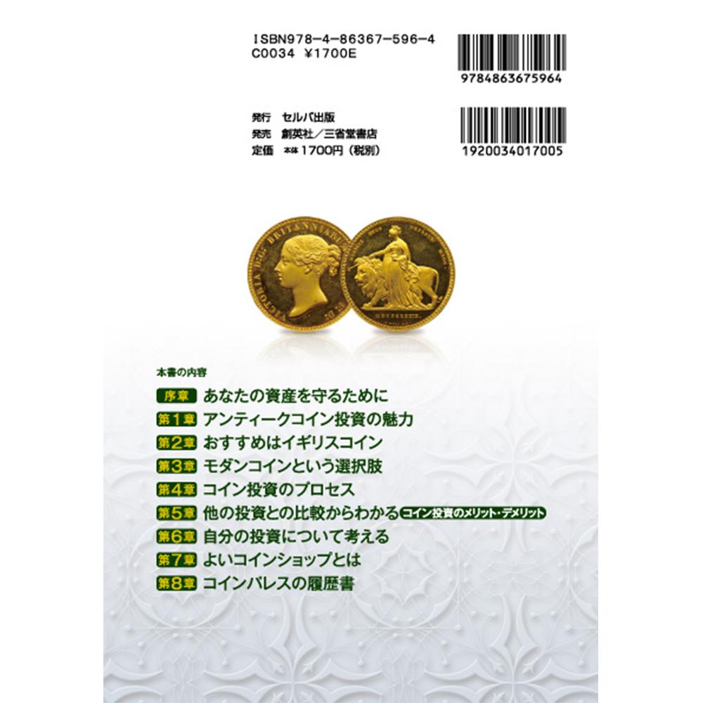 書籍『これが最後の投資になる!はじめてのアンティークコイン投資』