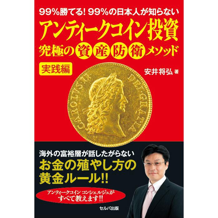 書籍『99%勝てる!99%の日本人が知らない アンティークコイン投資 究極の資産防衛メソッド 実践編』