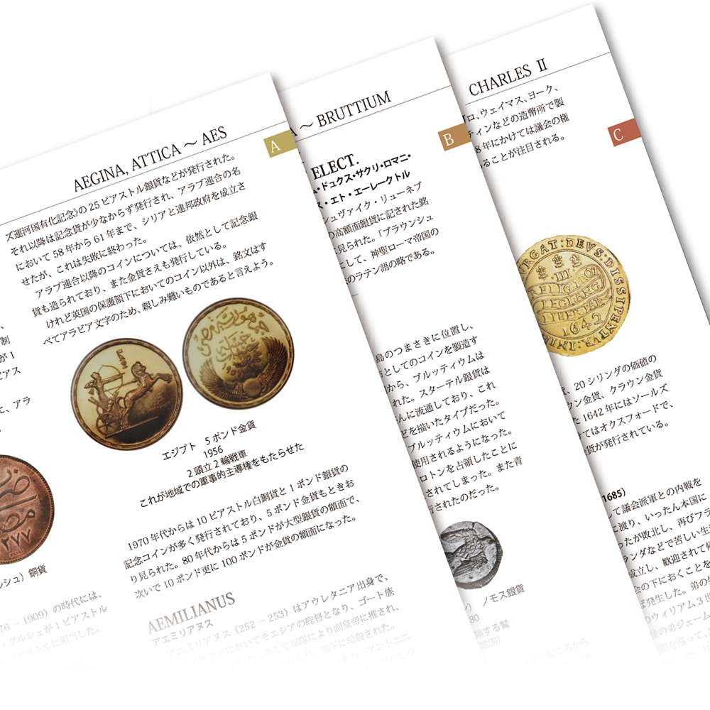 書籍『世界アンティークコイン大事典 フルカラー A4判 全544ページ』【数量限定】