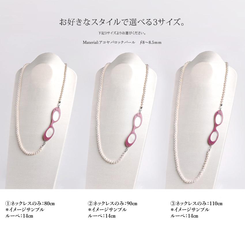Fierte Akoya Baroque Pearl
