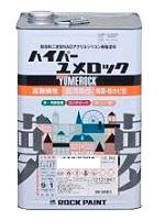 【ハイパーユメロック】 フラットベース 13.5kg ロックペイント株式会社