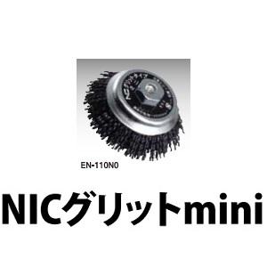 研削・研磨用ブラシ【錦 NICグリットmini(ミニ)】EN-110(#60/#120)