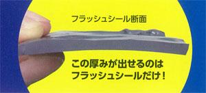 【防水補修塗料】 フラッシュシール FlashSeal