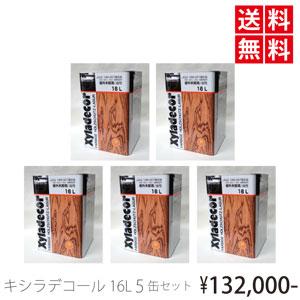 【送料無料】キシラデコール 16L5缶セット 注ぎ口付 選べる15色