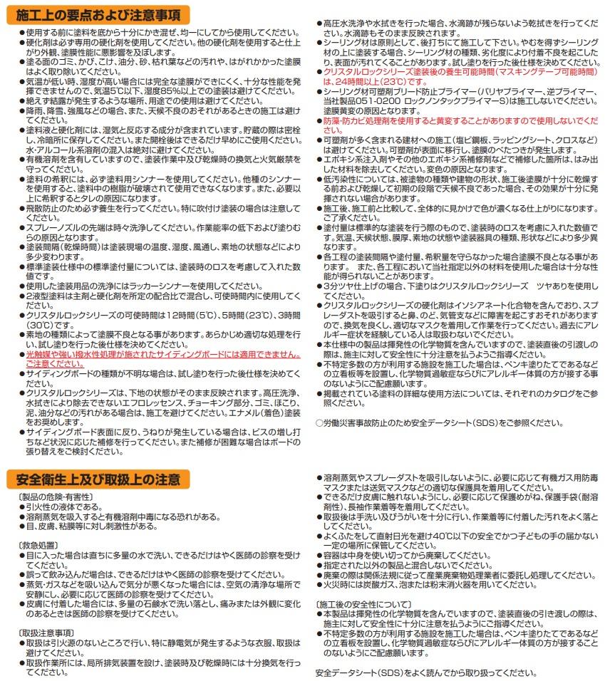 【送料無料】【クリスタルロック UVガードクリヤー】硬化剤 3kg