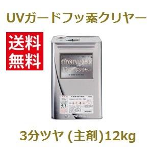 【送料無料】【クリスタルロック UVガードフッ素クリヤー】3分ツヤ 主剤 12kgピュアライドUVプロテクト4Fクリヤー同等品