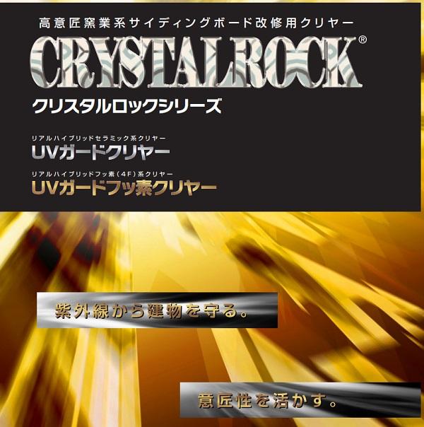 【送料無料】【クリスタルロック UVガードフッ素クリヤー】ツヤあり 主剤 12kgピュアライドUVプロテクト4Fクリヤー同等品