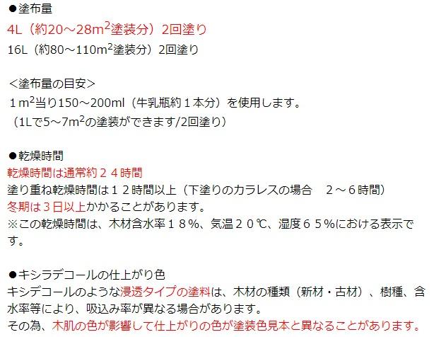 【キシラデコール お得な4L 2缶セット】軍手付 注ぎ口付 選べる15色 大阪ガスケミカル株式会社