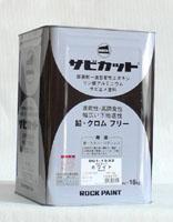 送料無料 【サビカット2】各色16kg ロックペイント株式会社 さび止め塗料