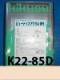 【ビュートップアクリル弾性】K22-85D/16kg 色限定特価税込み3,000円送料無料 アウトレット商品 激安 菊水化学工業