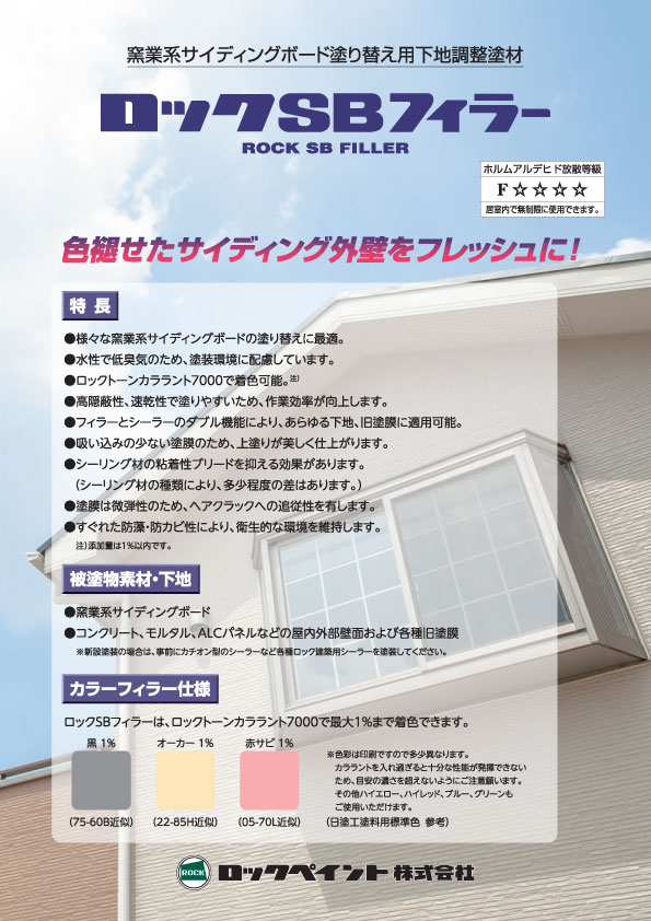 【ロックSBフィラー】15kg  ロックペイント株式会社