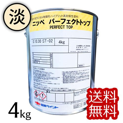 【送料無料】ニッペ パーフェクトトップ 淡彩色・ND標準色 各艶 4kg 期間限定ポイント5倍