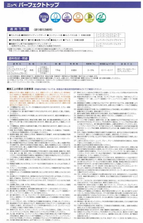 【送料無料/メール便】ニッペ パーフェクトトップ カタログ 色見本帳 日本ペイント株式会社