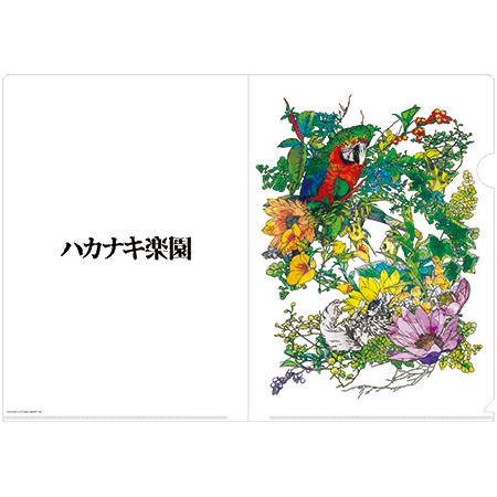 「ハカナキ楽園」クリアファイル3種セット