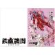 「鉄血機関 -Bloody Steam-」クリアファイル 3種セット