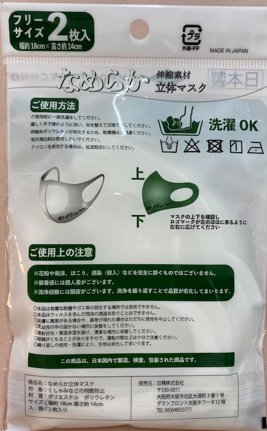 ファイアーエクスプレス オリジナル3Dマスク