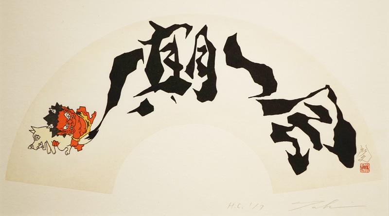 瀧下和之「桃太郎図 鬼ヶ島で一筆。」 完売