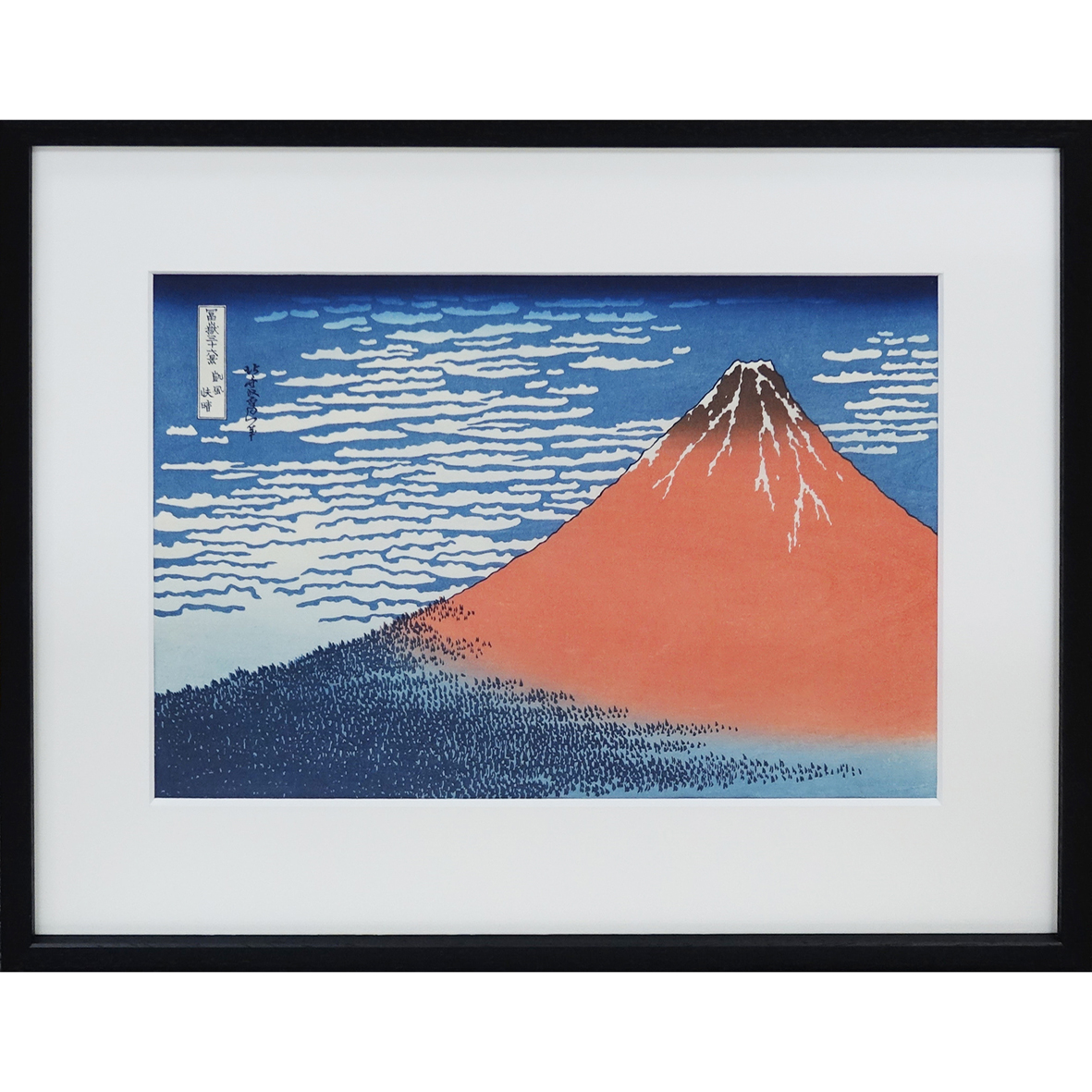 葛飾北斎「凱風快晴」復刻版(額装品)