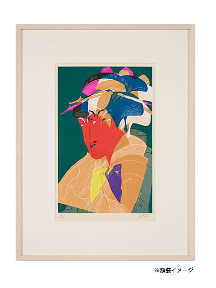 横尾忠則 浮世絵木版画  「摺れ摺れ草-初代中山富三郎の松下造酒之進娘宮ぎの」