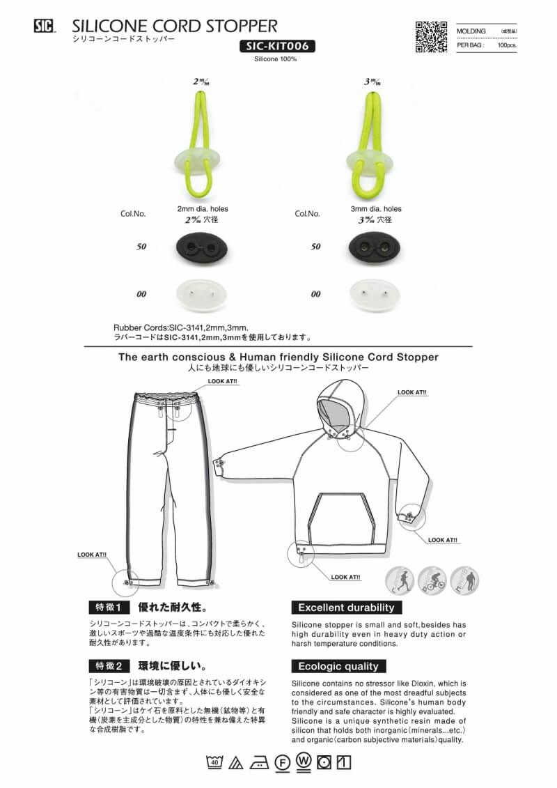 SIC-KIT006:シリコーンコードストッパー(100個単位)