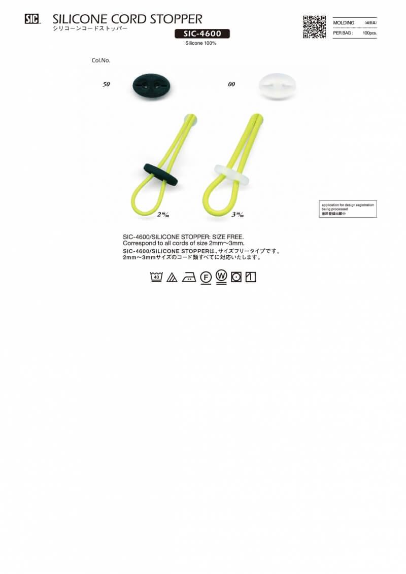 SIC-4600:シリコーンコードストッパー(100個単位)