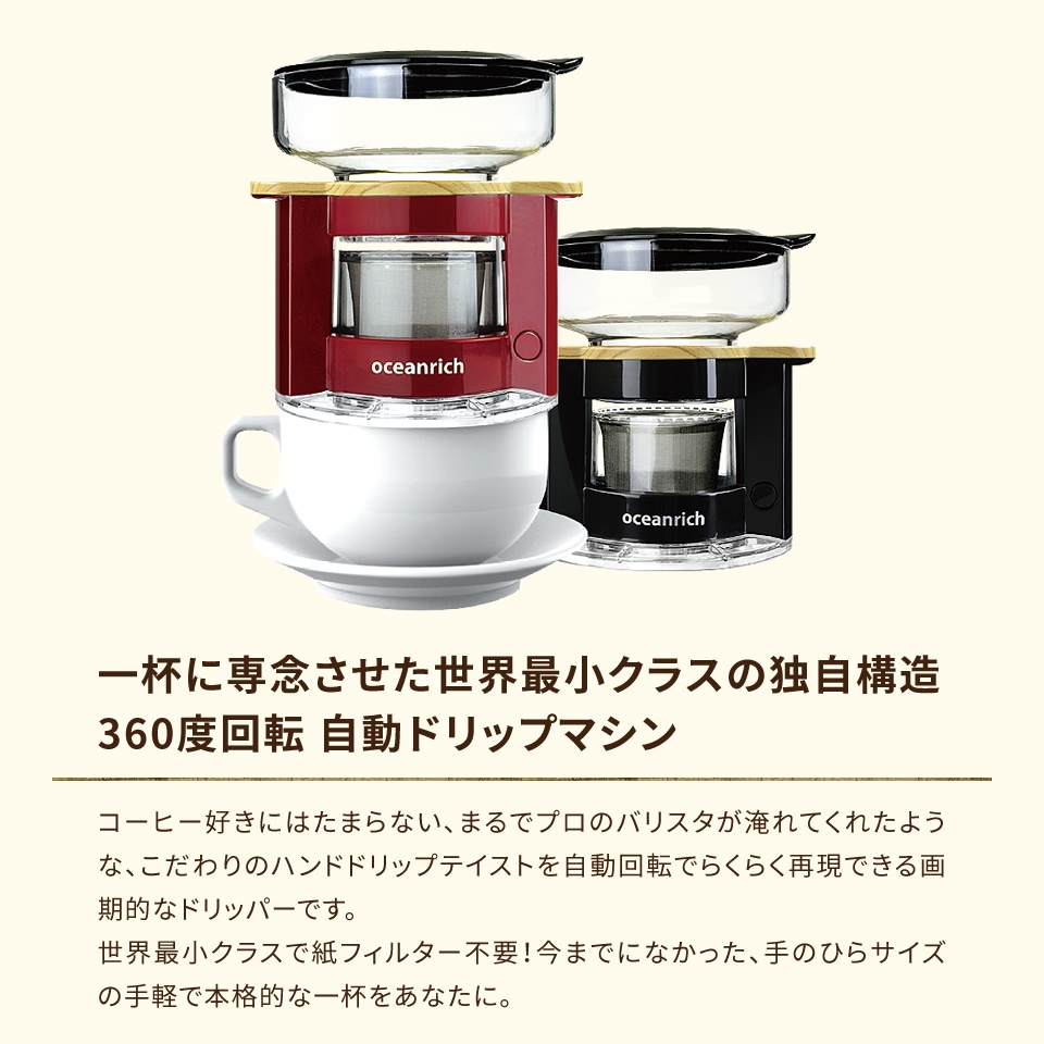 oceanrich(オーシャンリッチ) 自動ドリップ コーヒーメーカー ホワイト UQ-CR8200WH -人気商品-【北海道・沖縄・離島は送料別途】